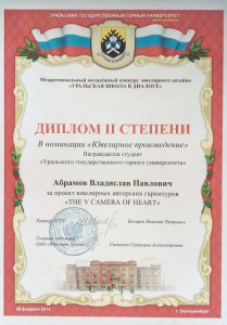Уральская школа в диалоге