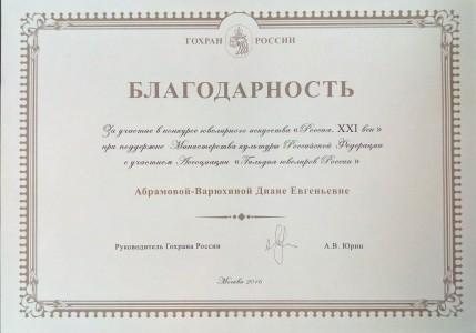 Гохран России. Россия 21 век