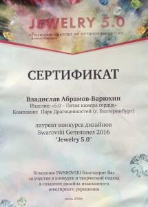 Сваровски 5.0