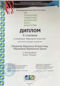 Первая Уральская Триеннале Декоративного искусства
