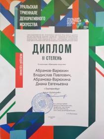 Уральская триеннале декоративного искусства