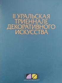 II Уральская триеннале декоративного искусства1